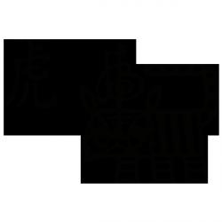 Sticker Signe astro tigre